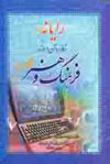 ../files/book/book01/RAYANEH100.jpg